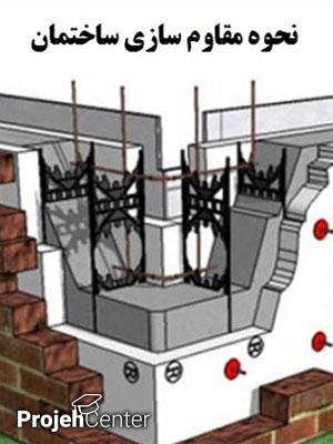 زلزله و مقاوم سازی ساختمان ها