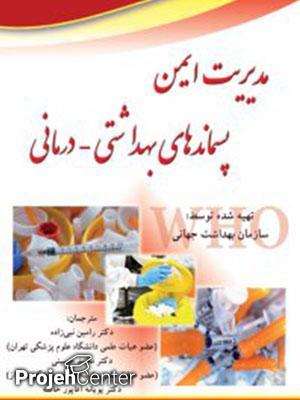 مدیریت پسماندهای بهداشتی و درمانی